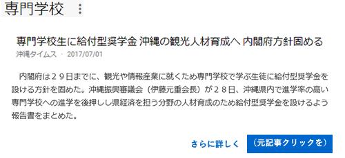 グーグルニュース記事