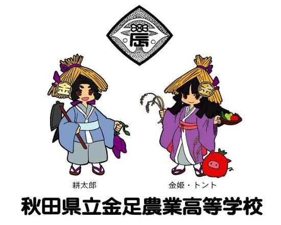 金足農業高校キャラクター―