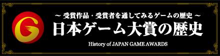 日本ゲーム大賞の歴史