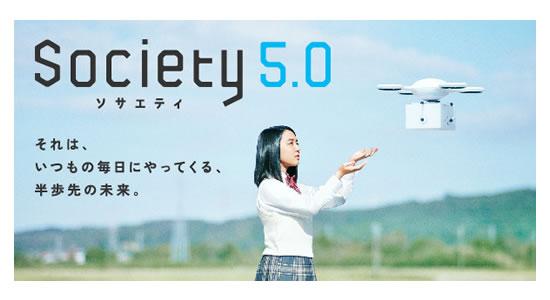 ソサエティ5.0