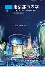 東京都市大学歴史沿革訪問