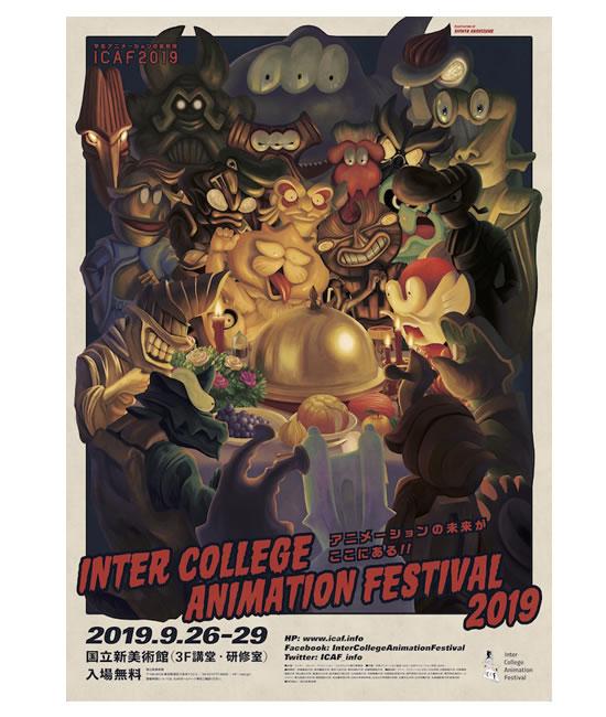 学生アニメの祭典