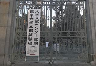 最後のセンター試験と東京大学